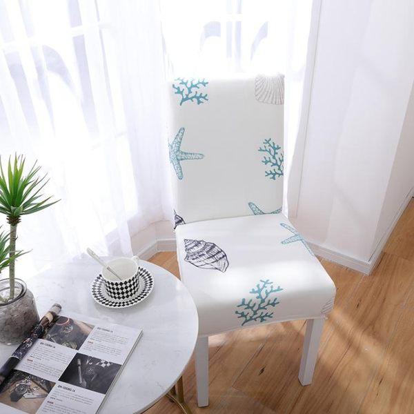 椅子套餐椅套家用現代簡約飯店凳子套酒店椅套通用 餐桌椅子套罩