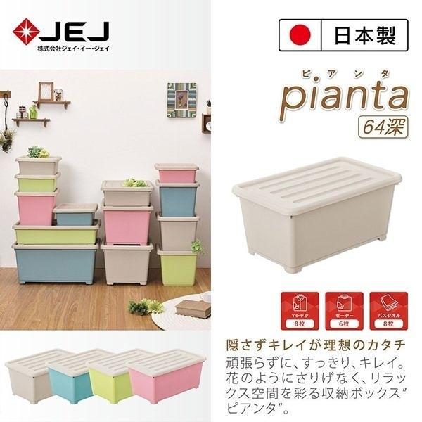 收納 收納櫃 置物箱 衣物收納 玩具收納【JEJ046】日本JEJ Pianta拼搭組合收納箱/64深ac 收納專科
