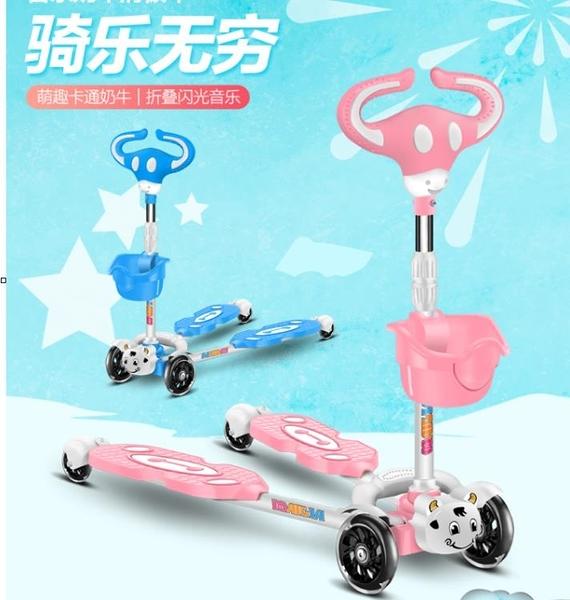 滑板車兒童1-3-6歲2四輪初學者剪刀男孩女雙腳蛙式寶寶滑滑溜溜車wy 快速出貨