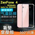 華碩 ZenFone 4 ZE554KL Selfie Pro ZD552KL 氣墊空壓殼 基本款 軟殼 手機殼 保護殼 全包 防摔 透明殼