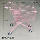 購物車 粉色雙層超市購物車商場家用KTV手推車拍照道具網紅店裝飾小推車【八折促銷】
