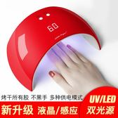 美甲光療機感應烘乾機器甲油膠速乾LED美甲燈指甲光療220v爾碩數位3c