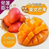 《沁甜果園SSN》 外銷等級-屏東枋山愛文芒果 (5-6粒裝,2.5公斤)【免運直出】