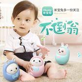 米寶兔嬰兒玩具大號不倒翁點頭娃娃3-6-12個月寶寶早教益智0-1歲     西城故事