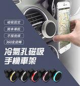 【coni shop】冷氣孔磁吸手機車架 鋁合金 磁鐵車架 手機導航支架 360度旋轉 出風口車架 萬用手機架