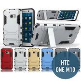 HTC One M10 二合一支架 防摔 盔甲 TPU+PC材質 手機套 手機殼 保護殼 保護套