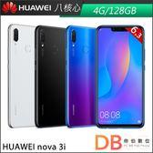 ★HUAWEI nova 3i 4G/128G 6.3吋 八核 4G LTE 智慧型手機(六期零利率)-送玻貼+皮套+OTG線+32G SD