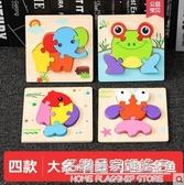 拼圖幼兒童1-2-3歲半小女男孩木質立體3d開發寶寶玩具益智力早教 名購居家