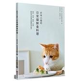 好味小姐的日常貓鮮食料理(簡單快速便宜方便.輕鬆做出營養均衡貓鮮食正餐)