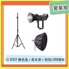 Aputure 愛圖仕 LS C300d II V-mount LED燈+Light Dome II 柔光罩+南冠 L288燈架 套裝組