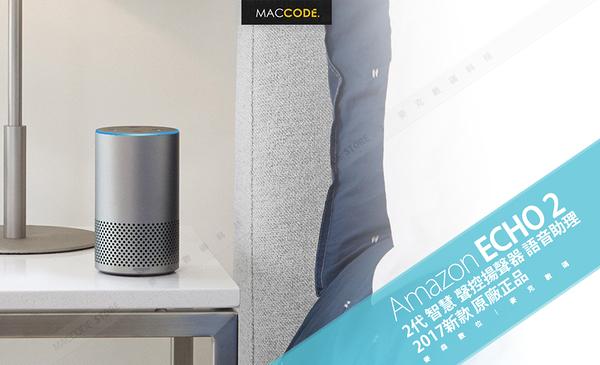 Amazon Echo 2代 智慧 聲控揚聲器 語音助理 2017新款 原廠正品 一年保固 現貨 含稅