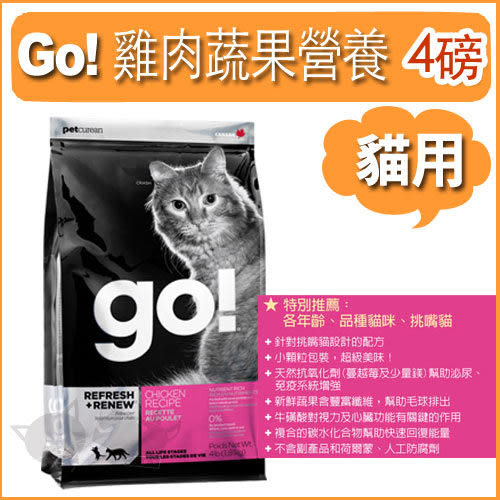 [寵樂子]《go頂級抗敏糧》雞肉蔬果營養貓糧 - 4LB / 貓飼料