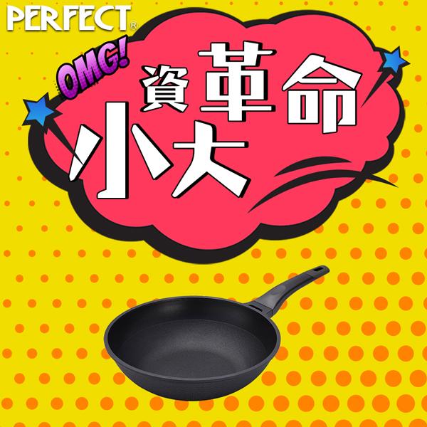 ↙小資族必Buy↙日式黑金鋼炒鍋-30cm無蓋《PERFECT 理想》