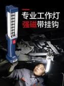 手電筒 工作燈 汽修維修LED磁鐵修車汽車超亮強光充電檢修機修照明手電筒 解憂