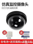 監控器仿真攝像頭半球型仿真監控假攝像頭假監控防盜攝像頭大號帶閃爍燈 LX 智慧e家
