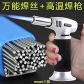 高溫萬能焊槍維修焊接神器小型家用不銹鋼氣焊機金屬銅管鐵噴火槍 快速出貨
