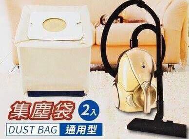 【好市吉居家生活】 L918 吸塵器集塵袋 通用型 2入 吸塵袋 吸塵器專用
