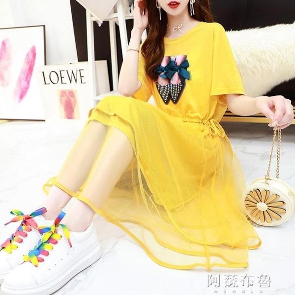 大碼短袖洋裝 大碼女裝新款中長款顯瘦黃色t恤裙女短袖網紗拼接連身裙女夏 阿薩布魯
