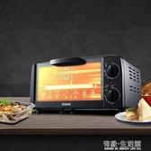 烤箱 KWS0710J-H10N電烤箱家用烘焙多功能小容量迷你10L AQ 有緣生活館