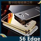 三星 Galaxy S6 Edge 電鍍邊框+PC鏡面背板 類金屬質感 前後卡扣式組合款 保護套 手機套 手機殼