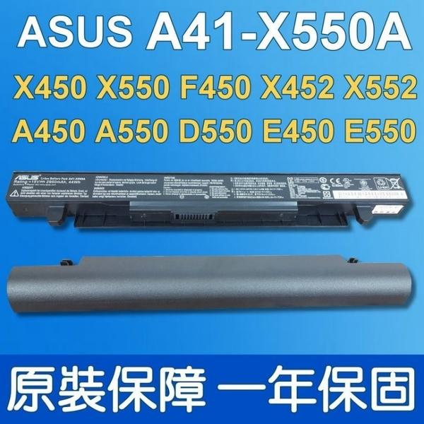 ASUS 華碩 A41-X550A 原廠電池 Y481CC Y481V Y481VC Y581 Y581C R510 R510C R510CA R510CC R510D R510DP