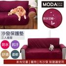 摩達客 居家防水防髒沙發墊(三人座/酒紅色)保護墊(幼兒/兒童/寵物皆適用-雙面可用)-預購