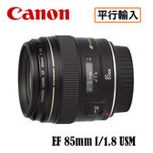 3C LiFe CANON EF 85mm F1.8 USM 鏡頭 平行輸入 店家保固一年