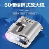 放大鏡 高清60倍放大鏡帶LED燈顯微鏡便攜式 莎瓦迪卡