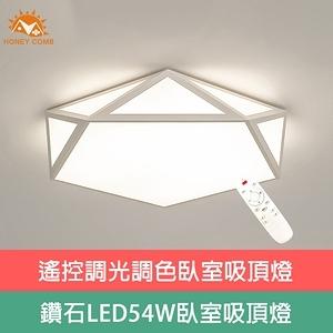 Honey Comb鑽石白色LED54W調光調色臥室吸頂燈V1996