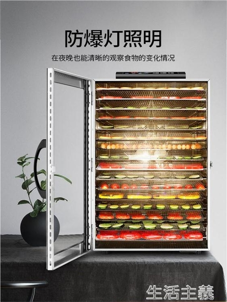 食物乾燥機 商用大容量干果機水果茶蔬菜溶豆風干寵物肉類食品食物烘干機家用 MKS生活主義