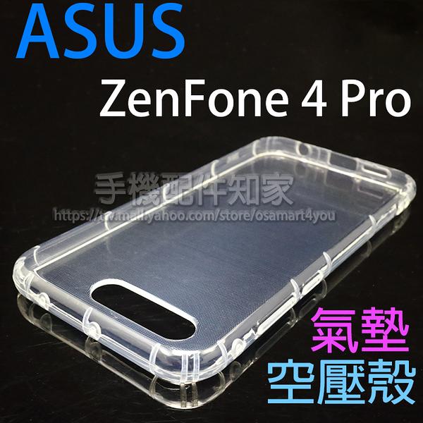 【氣墊空壓殼】ASUS ZenFone 4 Pro ZS551KL Z01GD 5.5吋 防摔氣囊輕薄保護殼/背蓋/軟殼/抗摔透明殼-ZY
