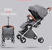 嬰兒推車可坐可躺手推車