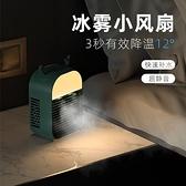 冷風機USB學生宿舍風扇迷你空調扇製冷靜音辦公桌面噴霧冰霧扇 快速出貨