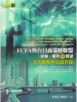二手書 ECFA與臺日商策略聯盟:經驗、案例與展望—菁英觀點與訪談實錄(中文 R2Y 9789866135484