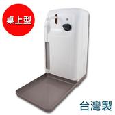 限量 台灣製 自動感應 酒精 消毒機 乾洗手 桌上型 /台 9810A