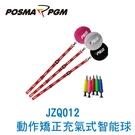 POSMA PGM 高爾夫 動作矯正充氣式智能球 手臂姿勢糾正 黑色 JZQ012BLK