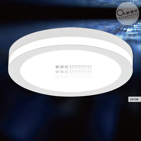吸頂燈【LED-23W蛋糕造型 簡約の吸頂燈 Ø32cm】☗燈具燈飾專業首選✦歐曼尼✦