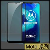 【萌萌噠】Motorola g 5G plus Moto G8 Power Lite 全屏滿版鋼化玻璃膜 螢幕膜 超薄透明防爆 貼膜