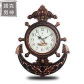 掛鐘 歐式客廳船舵掛鐘創意超靜音時鐘家用臥室現代簡約大氣鐘錶【父親節禮物】