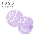 【加價購】1028 Oil Cut!超吸油蜜粉餅 (紫微光)