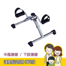 運動腳踏器(單管) - 踏步器 / 中風復健 / 下肢復健