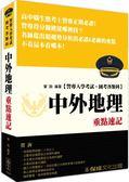 (二手書)警專入學考試-中外地理重點速記-國考各類科