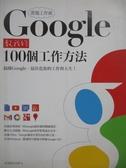 【書寶二手書T3/電腦_YJQ】雲端工作術-Google教我的100個工作方法_部落格站長群