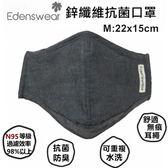 伊登詩-消費高手鋅纖維防護防霾抗菌/兒童口罩M(黑)/Edenswear 大樹