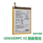 【含稅附發票】SONY Xperia XZ XZs 原廠電池 F8332 G8232【贈更換工具+電池膠】LIS1632ERPC