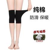 護膝 純棉護膝薄款透氣空調房全棉護膝蓋套男女士夏季保暖護腿關節防寒 漫步雲端
