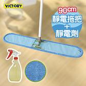 【VICTORY】業務用超細纖維吸水靜電除塵拖把組合-90cm+靜電劑