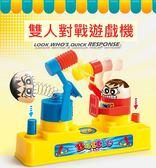 【B0603 】親子桌遊玩具對打公仔玩具互動益智兒童桌面遊戲玩具