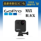 Gopro MAX 台灣保固 GO PRO 公司貨 超防震 縮時攝影 運動攝影機 全景 晶豪泰 防水