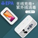 UVC紫外線手機消毒器多功能首飾口罩牙刷殺菌10W無線充電器消毒盒